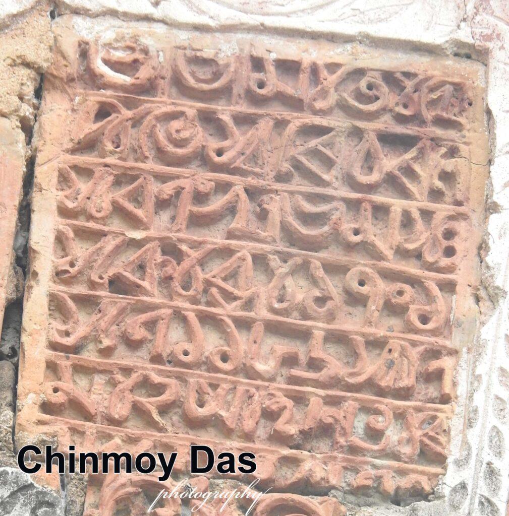 জীর্ণ মন্দিরের জার্নাল - ৮২ 6