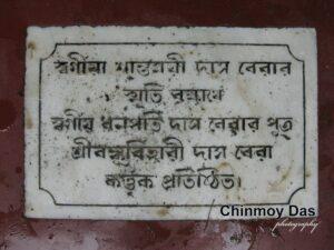 জীর্ণ মন্দিরের জার্নাল-৯১ ।। চিন্ময় দাশ 8