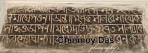 জীর্ণ মন্দিরের জার্নাল-৯০, চিন্ময় দাশ 7